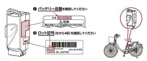 パナソニック 電動自転車用バッテリーリコールのお知らせ